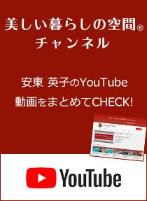 安東英子のYouTubeチャンネルはこちら