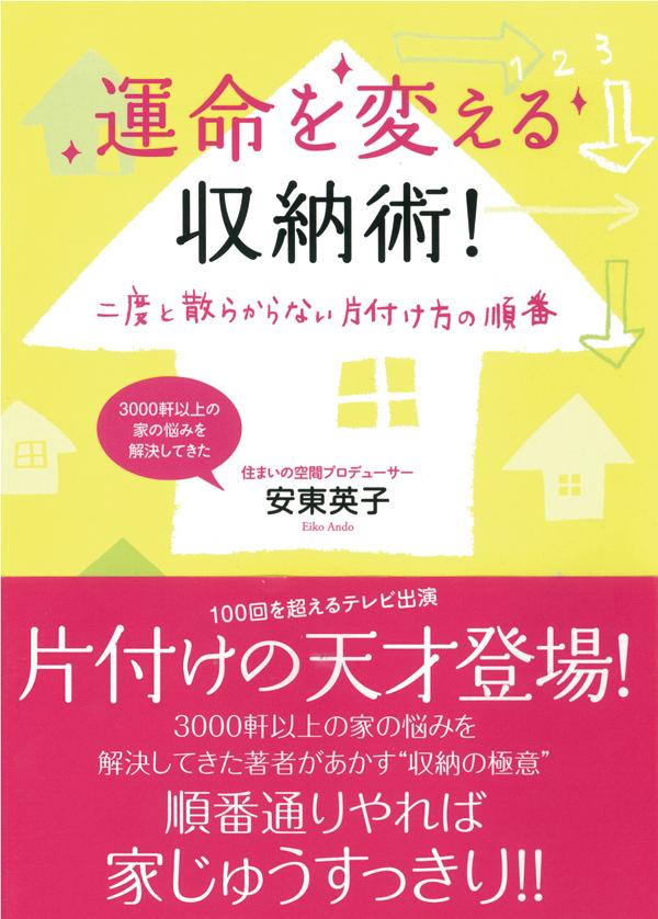 片付けの天才! 安東英子オフィシャルブログ