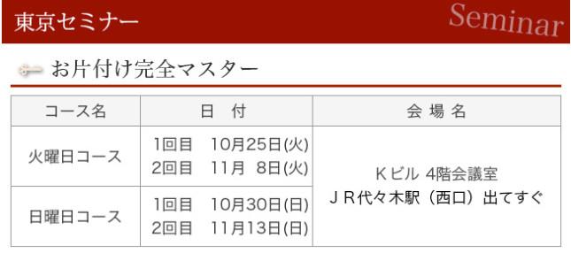 semi_tokyo16100