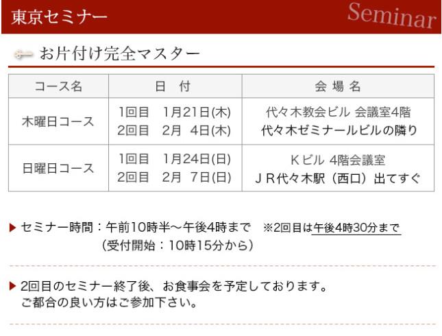 semi_tokyo_1601