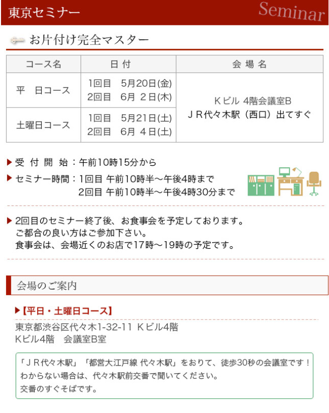 semi_tokyo_1605