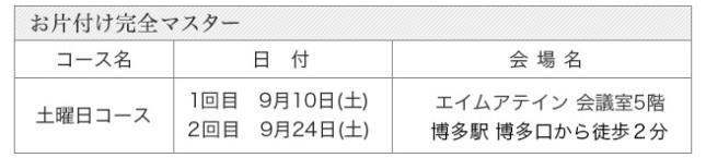 top_semi_hukuoka_1609