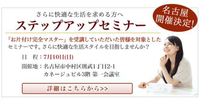 top_stepup_nagoya_1607